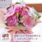 ギフト お祝い 即日発送 花 そのまま飾れるお花 旬のおまかせスタンディングブーケ フラワーギフト 誕生日 プレゼント