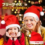 サンタ 帽子 サンタクロースグッズ サンタハット シンプル帽子 クリスマス X'mass 激安 最安値 A021