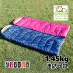 寝袋 シュラフ 封筒型 冬用 掛け布団 連結可能 1.35kg キャンプ 車中泊 防寒 アウトドア 軽量 防災 AD009 送料無料