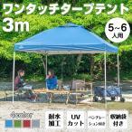 テント 3×3m UV 専用バッグ付き セット タープ ワンタッチ タープテント アウトドア キャンプ レジャー 日よけ ad022