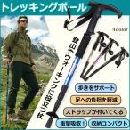 Yahoo!Fkstyle軽量トレッキングポール コンパクト ステッキ ウォーキングポール 杖 伸縮性 持ち手付き ラバーバット 登山 AD041