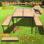 アウトドア テーブル チェア付 折りたたみ レジャーテーブル イス 高さ2段階調節可能 ベンチセット キャンプ用品 ad058