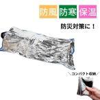 寝袋 簡易寝袋 サバイバルブランケット アルミ 防災グッズ 災害グッズ 防寒 保温 シュラフ AD060
