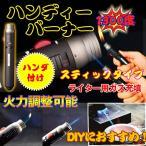 バーナーライター ポケット トーチライター ハンディーバーナー 小型 アウトドア サバイバル 工具 AD062 送料無料