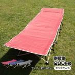 アウトドアベッド 折りたたみ式 簡易 簡単 190cm レジャーベッド コンパクト 持ち運び ビーチ 休憩 仮眠 ad064 送料無料