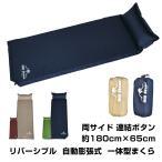 マット キャンピングマット インフレータブル キャンプ用 エアマット エアーマットレス レジャー 3cm アウトドア ad068