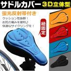 3D 立体 サドルカバー カバー サイクル サイクリング ロードバイク 自転車 紐 反射 蛍光 尻 痔対策 ad087 送料無料