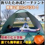 テント 折りたたみ ビーチ メッシュ コンパクト 簡単 組み立て 収納 軽量 4〜5人用 広い 風通し イベント ビッグサイズ 公園 キャンプ アウトドア ペグ ad112