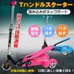 Tハンドル スクーター キックボード ペダル 踏み込み 発光 ベル バイク キックスケーター 子ども キッズ ギフト ad114