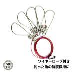 釣り具 ストリンガー 5個セット ワイヤー ロープ付 セット 鮮度保持 フィッシングツール フィッシュグリップ フック型 レジャー ad139