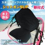 スタンドアップパドルボード シート パドルボードシート SUP サップ SUP マリンスポーツ カヌー 釣り ad150