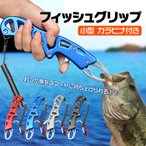 送料無料 フィッシュグリップ ミニ フィッシュキャッチャー 魚つかみ 魚ばさみ 魚釣り ステンレス 小型 コンパクト ad154