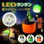 ショッピングLED LED ランタン 明るい コンパクト 小型 USB 200ルーメン 連結 ライト 照明 テント アウトドア キャンプ 防災 ad158