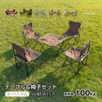 アウトドア チェア テーブル 5点セット イス 軽量 椅子 コンパクト レジャーテーブル & チェアセット キャンプ 新生活 ad172