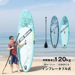 スタンドアップパドルボード 9'8 パドルボードセット インフレータブル サップ SUP マリンスポーツ カヌー 海 夏 ad175