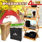 棚 ラック 折りたたみ 4段 アウトドア キャンプ 収納 竹製 バンブーラック 簡単組立 コンパクト ディスプレイ ガーデン ad179