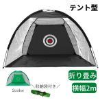 ゴルフネット アプローチ ゴルフ練習用ネット 折りたたみ 収納バッグ付き 2.1×1.2×1.35m トレーニング ゴルフ用品 初心者 スポーツ お父さん 休日 自宅 ad198