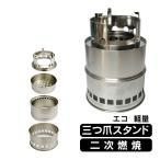 ネイチャーストーブ ウッド ステンレス 折りたたみ 2次燃焼 クリーンバーン エコ 焚火台 薪 アウトドア キャンプ用 コンパクト 円筒型 ad210