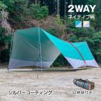 タープ 大型 テント 日よけ キャンプ アウトドア レジャー用品 2way シェルター 民族風 収納袋付き 紫外線 ad233