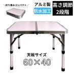 テーブル キャンプ 折りたたみ ローテーブル ミニ 60cmx40cm 軽量 2段階 高さ調整 コンパクト 2つ折り 机 ピクニック アウトドア ad257