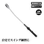 ゴルフ スイング トレーナー 練習 器具 ウォームアップ トレーニング 素振り グリップ 庭 重さ調整 補助器 姿勢 矯正 ad268