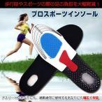 衝撃吸収 インソール メンズ レディース 即納 中敷き 靴 かかと保護 スポーツ シューズ クッション 低反発 AP003