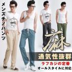 メンズパンツ 麻 チノパン メンズ ゆったり カジュアル カラーパンツ 綿麻パンツ 男性 リラックスウェア 綿麻 バレンタイン AP012