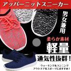 Yahoo!Fkstyle靴 スニーカー アッパーニットスニーカー メンズ ファッション フィット 軽量 男女兼用 ウォーキング レディース ランニング スポーツ ap023 送料無料
