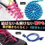 靴ひも 靴紐 結ばない メンズ レディース キッズ おしゃれ ほどけない コブ ロックストッパー ランニング スニーカー 伸縮性 シューレース シューケア用品 ap038