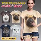 アニマル柄 動物 犬 猫 3D シャツ メンズ レディース Tシャツ 半袖 リアル プリント かわいい カジュアル コーデ インスタ映え ap059