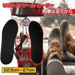 ヒーター インソール USB 温かい 車内 ホットソール しもやけ対策 オフィスワーク ぽかぽか あったかグッズ 冷えない 冬用 両足 靴 防寒グッズ ap070
