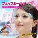 フェイス ガード シールド 10個セット メガネ 眼鏡 透明 ウイルス 花粉症対策 飛沫感染対策 洗える 再利用 防災 保護面 防塵 シールド 保護具 男女兼用 ap092