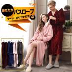 バスローブ レディース メンズ フード付き ルームウェア パジャマ あったか 秋冬用 ナイトガウン 男女兼用 部屋着 バレンタイン b993