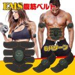 EMS 腹筋 ベルト マシン 筋トレ シェイプアップ ダイエット 電気 6パターン 10段階 調整 PU素材 リモコン 腕筋 多機能 男女兼用 3点セット de059