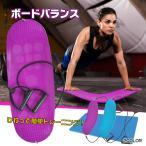 ボード バランス ツイスト 体幹 トレーニング ダイエット エクササイズ ウエスト 二の腕 ダイエット 脂肪 de071