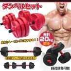 ダンベル 20kg セット バーベル 可変式 2個セット トレーニング ベンチ 鉄アレイ 筋トレ 健康器具 スポーツ ジム ダイエット エクササイズ 運動 de072
