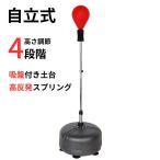 ボクシング パンチングボール パンチバッグ 自立式 運動不足 ストレス解消 トレーニング ボクササイズ 自宅 ジム de102