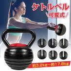 筋トレ トレーニング ケトルベル 約3.2kg〜約17.8kg 可変式 腹筋 背筋 有酸素 運動 ダイエット 健康 器具 自宅 ジム スポーツ エクササイズ de126