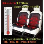 シートヒーター 車 後付け カーシートカバー HOTカバー 暖房 車載用 シガーソケット 2席セット  E022