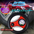 エアーコンプレッサー タイヤ型 DC12V 電動空気入れコンプレッサー 自動車 自転車 小型  ビニールプール 車載用 空気圧e030 送料無料
