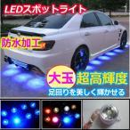 ショッピングLED LEDスポットライト デイライト アンダーライト 足回り 防水加工 大玉 汎用 ネオン管  E037 送料無料
