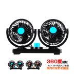サーキュレーター 車 扇風機 ツインファン 熱中症対策 車載
