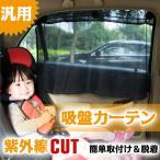 車中泊 カーテン 車 カーテン 日よけ 紫外線対策 グッズ カー用品 汎用 簡単取付け 2枚SET   E041 送料無料