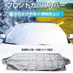 凍結防止シート 車用 フロントガラス 除雪シート カー用品 霜よけ 撥水加工 カバー 冬 雪 E066