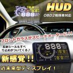 HUD ヘッド アップ ディスプレイ HUD ヘッドアップディスプレイ フロントガラス日本語説明書付 e078