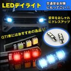 Yahoo!FkstyleLEDデイライト 2個セット 交通安全 ドレスアップ GTI車 LED ヘッドライト 昼 常時 点灯 埋め込み カー用品 車用 e079