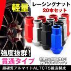 ナット 車用 カー用品 ホイールナット 軽量 高強度 貫通 20本セット P1.5 P1.25 レーシングナット ホイール M12 52mm e091 送料無料