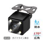 車載カメラ 進行方向予測機能 バックカメラ CCDバックカメラ ガイドライン表示有 小型 防水 広角 バック駐車 事故防止 ドライブレコーダー e103 送料無料