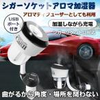 Yahoo!Fkstyleシガーソケット アロマ 加湿器 アロマディフューザー USBポート 充電 超音波ミスト 乾燥 カー用品 車載 e114