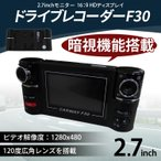 ドライブレコーダー 2.7型 広角120度 180度回転 車載カメラ ドラレコ 暗視機能 暗視 赤外線 夜間 カメラ ドライブ Gセンサー 自動録画 ee132 送料無料